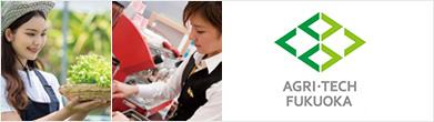 福岡烹飪農業‧餐飲科技專門學校