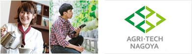 名古屋農業園藝·餐飲科技專門學校