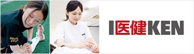 京都醫療保健專門學校