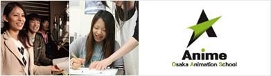 오사카애니메・성우&e스포츠전문학교